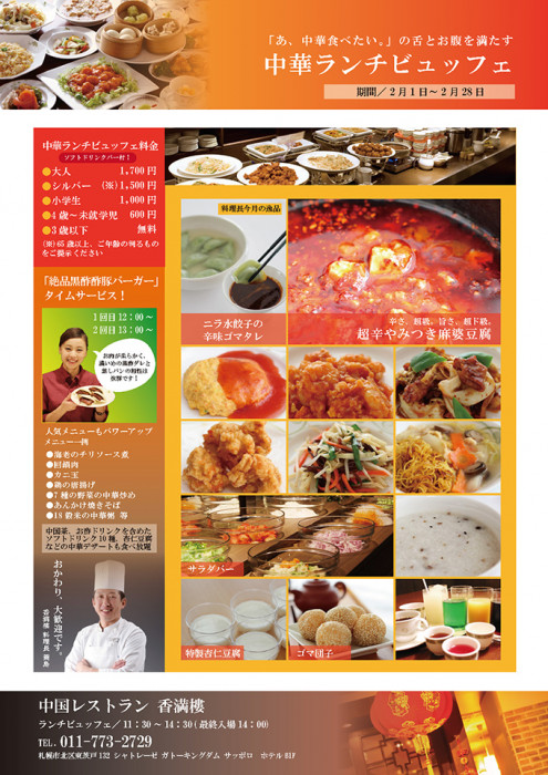 201702chinese_lunch_buffet