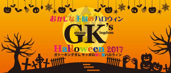 おかしな王国のハロウィン2017