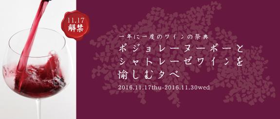 <11月17日(木)解禁!>「ボジョレーヌーボーとシャトレーゼワインを愉しむ夕べ」前売り券発売中!