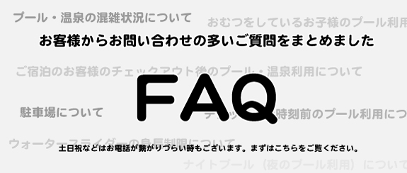 <FAQ>