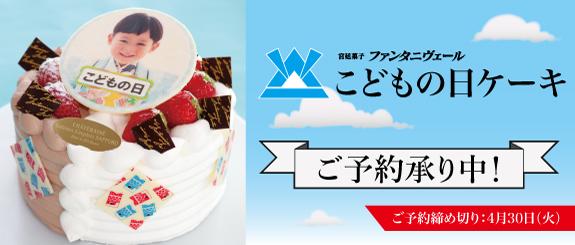 ファンタ こどもの日ケーキ