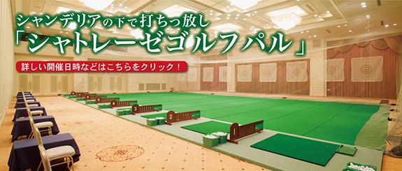 「シャトレーゼ ゴルフパル」開催日(2016/12/6〜OPEN予定!)