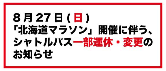 8月27日(日)「北海道マラソン」開催に伴うシャトルバス一部運休・変更のお知らせ