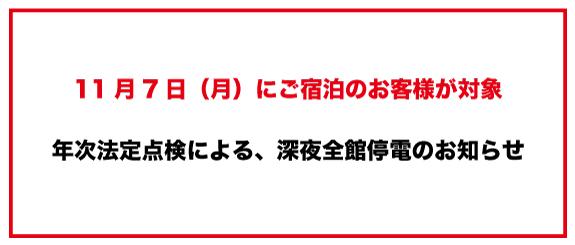 <2016年11月7日(月)にご宿泊のお客様へ>年次法定点検による、深夜全館停電のお知らせ