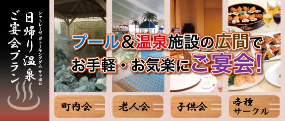 <プール&温泉>日帰り温泉宴会プラン