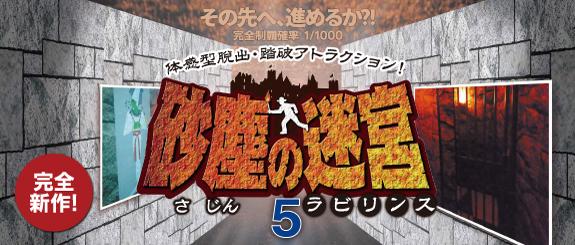 踏破型脱出アトラクション「砂塵の迷宮」が完全新作「5」で一年ぶりに帰還!(2017/3/18〜2017/5/28)