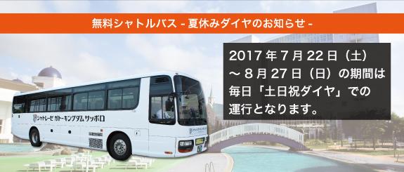 夏休みバス時刻