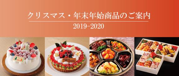 2019-2020年末年始商品